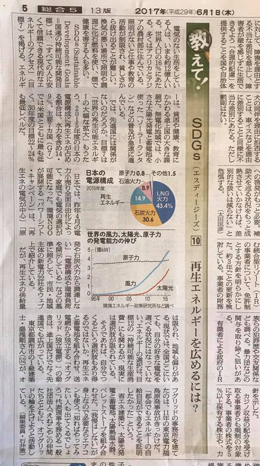 朝日新聞2017年6月1日掲載