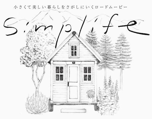 Simplife画像