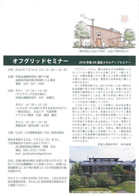 福島オフグリッド01