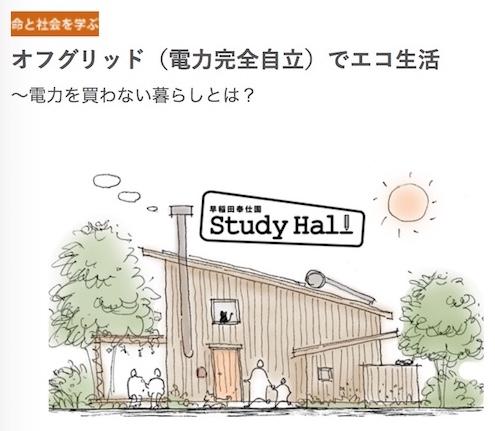 早稲田奉仕園セミナー