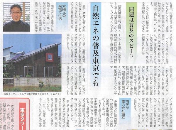 東京民報・正月合併号(600)