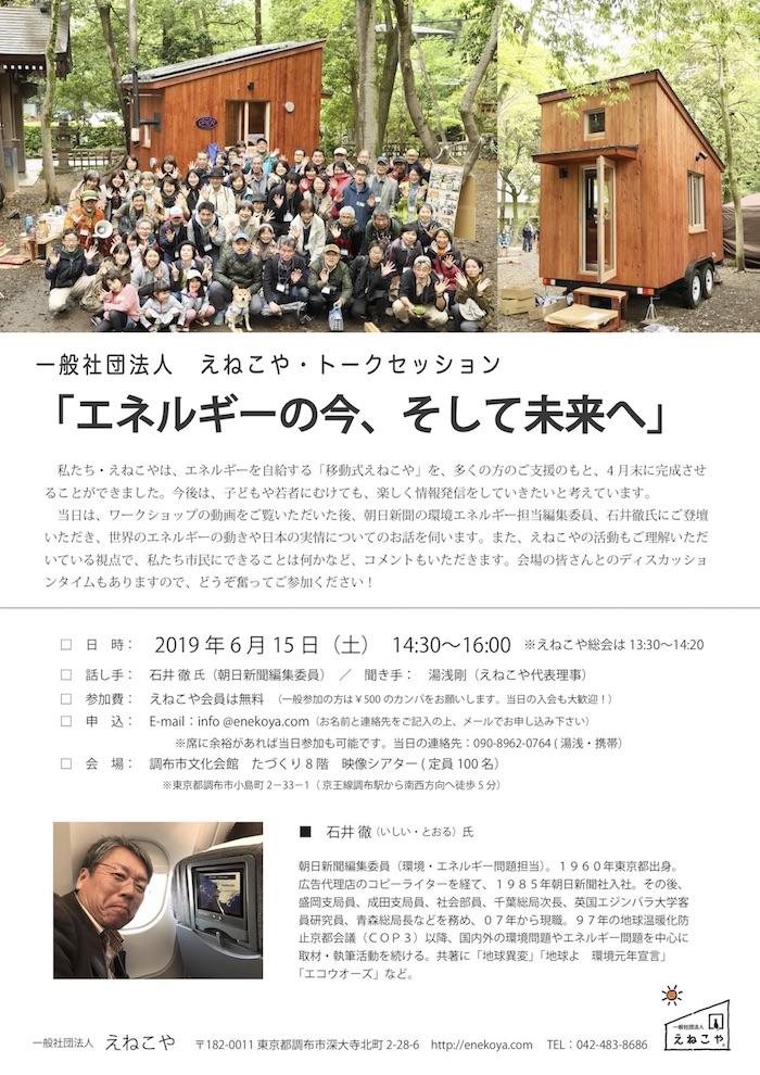 総会+トークセッションチラシ(700)