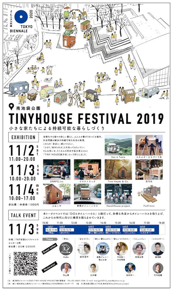 Tinyhouse Fesチラシ600